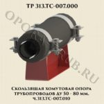 Скользящая хомутовая опора трубопроводов Ду50-80 мм ТС.313-007-010