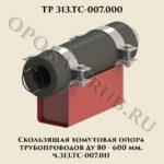 Скользящая хомутовая опора трубопроводов Ду 80-600 мм ТС.313-007-011