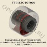 Скользящая хомутовая опора трубопроводов Ду 50-600 мм в футляре ТС.313-007-012