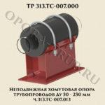 Неподвижная хомутовая опора трубопроводов Ду50-250 мм 313.ТС-007.013