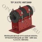 Неподвижная бугельная опора трубопроводов Ду300-600 мм 313.ТС-007.014