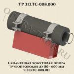 313.ТС-008.011 Скользящая хомутовая опора трубопроводов Ду80-600 мм