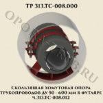 313.ТС-008.012 Скользящая хомутовая опора трубопроводов Ду50-600 мм в футляре