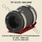 313.ТС-002-015 Скользящая опора трубопроводов Ду200-1000 мм