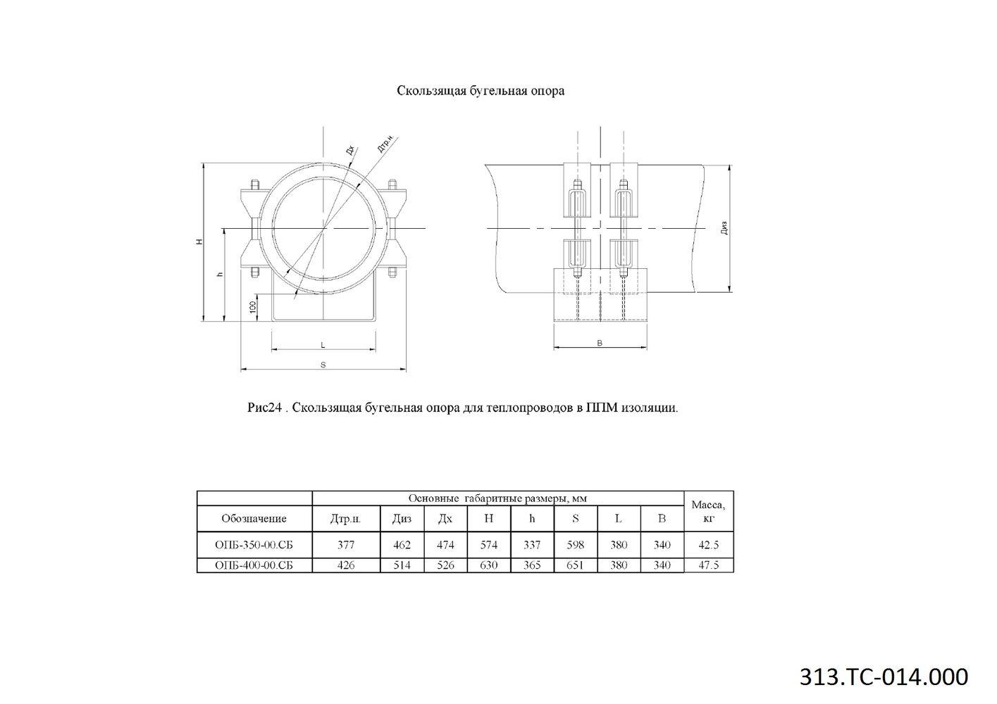 ТС.313-014-000 Скользящая бугельная опора ОПБ