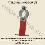 ТПР.05.06(3).00.000 Опора подвижная для трубопроводов малых диаметров Дн 12-50 мм
