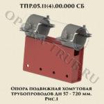 ТПР.05.11(4).00.000 Опора подвижная хомутовая трубопроводов Дн 57-720 мм рис.1