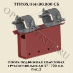 ТПР.05.11(4).00.000 Опора подвижная хомутовая трубопроводов Дн 57-720 мм рис.2