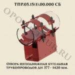 ТПР.05.15(1).00.000 Опора неподвижная бугельная трубопроводов Дн 377-1420 мм