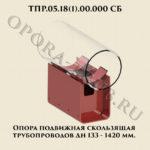 ТПР.05.18(1).00.000 Опора подвижная скользящая Дн133-1420 мм