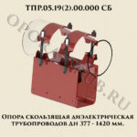 ТПР.05.19(2).00.000 Опора скользящая диэлектрическая Дн377-1420 мм