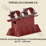 ТПР.05.23(1).00.000 Опора направляющая трубопроводов Дн 57-630 мм