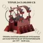 ТПР.05.24(3).00.000 Опора направляющая бугельная диэлектрическая трубопроводов Дн 377-1420 мм