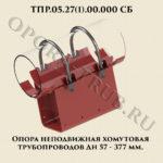 ТПР.05.27(1).00.000 Опора неподвижная хомутовая трубопроводов Дн 57-377 мм
