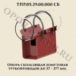 ТПР.05.29.00.000 Опора скользящая хомутовая трубопроводов Дн 57-377 мм