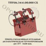 ТПР.06.34(4).00.000 Опора скользящая бугельная диэлектрическая трубопроводов Дн 377-1420 мм