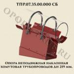 ТПР.07.35.00.000 Опора неподвижная наклонная хомутовая трубопроводов Дн 219 мм
