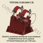 ТПР.08.13.00.000 Опора направляющая наклонная поворотная бугельная трубопроводов Дн 720 мм