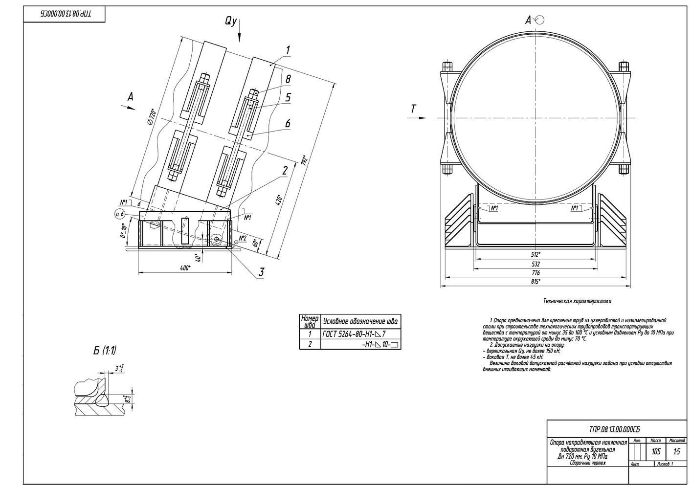 ТПР.08.13.00.000 Опоры направляющие наклонные поворотные бугельные трубопроводов Дн 720 мм
