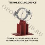 ТПР.08.17(2).00.000 Опора направляющая для трубопроводов Дн 57-89 мм