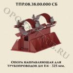 ТПР.08.38.00.000 Опора направляющая для трубопроводов Дн 114-325 мм