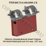 ТПР.08.71(1).00.000 Опора подвижная хомутовая трубопроводов Дн 114, 127 мм