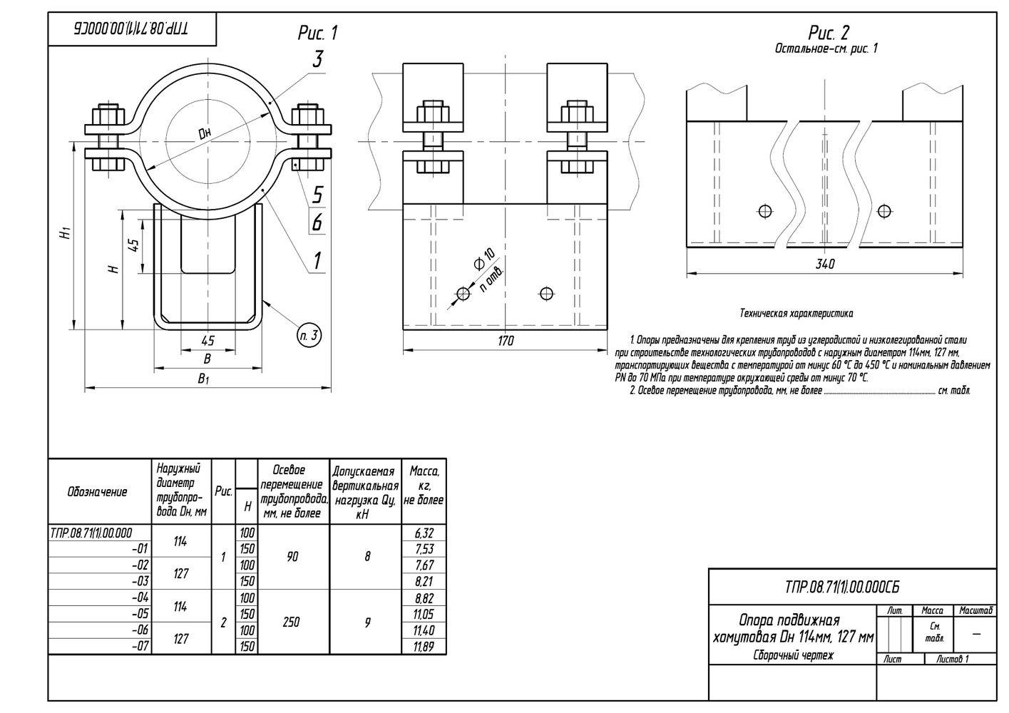 ТПР.08.71(1).00.000 Опоры подвижные хомутовые трубопроводов Дн 114, 127 мм