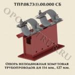ТПР.08.73(1).00.000 Опора неподвижная хомутовая трубопроводов Дн 114, 127 мм