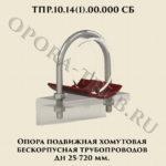 ТПР.10.14(1).00.000 Опора подвижная хомутовая бескорпусная трубопроводов Дн 25-720 мм