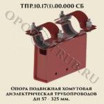 ТПР.10.17(1).00.000 Опора подвижная хомутовая диэлектрическая трубопроводов Дн 57-325 мм