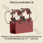 ТПР.14.45.00.000 Опора скользящая диэлектрическая трубопроводов Дн 377-1420 мм