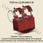 ТПР.16.22.00.000 Опора скользящая самоустанавливающаяся бугельная диэлектрическая трубопроводов Дн 426 мм