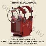 ТПР.16.23.00.000 Опора неподвижная самоустанавливающаяся бугельная трубопроводов Дн 426 мм