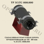 313.ТС-008.010 Скользящая хомутовая опора трубопроводов Ду50-80 мм