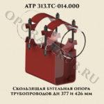 ТС.313-014-000 Скользящая бугельная опора трубопроводов Дн 377 и 426 мм