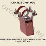 ТС.313-014-000 Скользящая опора с плоскими хомутами Ду 40-325 мм