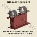 ТПР.04.01(2).00.000 Опора неподвижная хомутовая трубопроводов Дн 57-720 мм