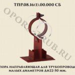 ТПР.08.16(1).00.000 Опора направляющая для трубопроводов малых диаметров Дн 22-50 мм