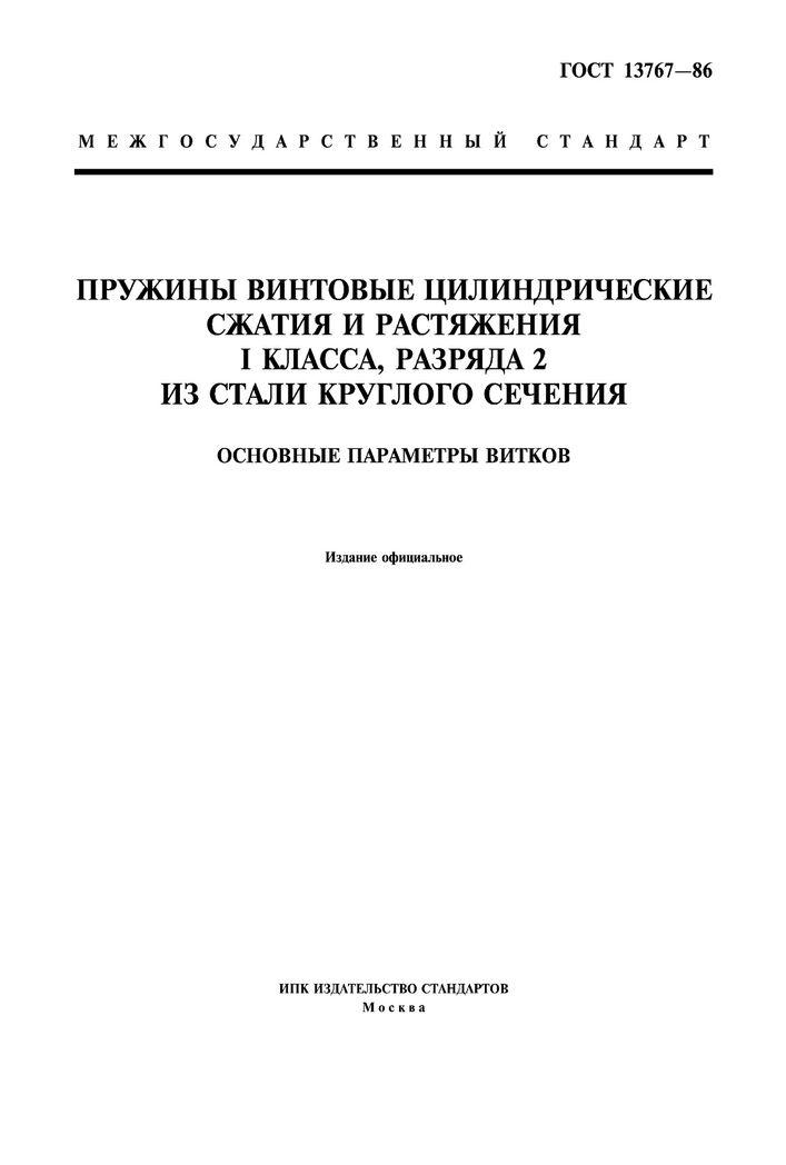 ГОСТ 13767-86 Пружины сжатия и растяжения стр.1