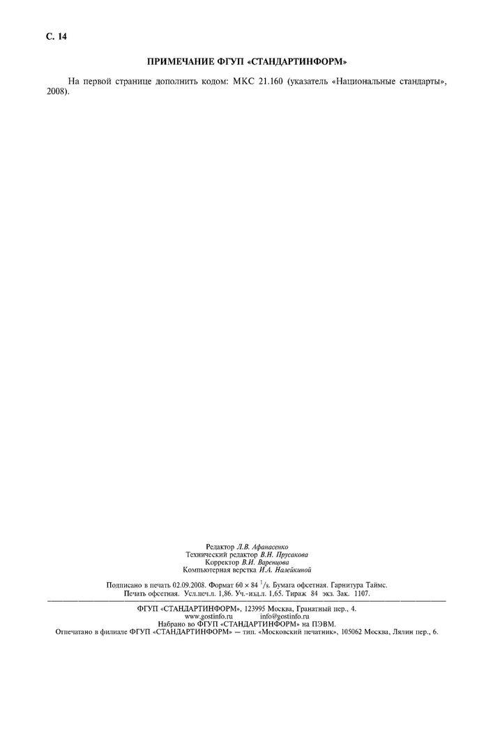 ГОСТ 13767-86 Пружины сжатия и растяжения стр.16