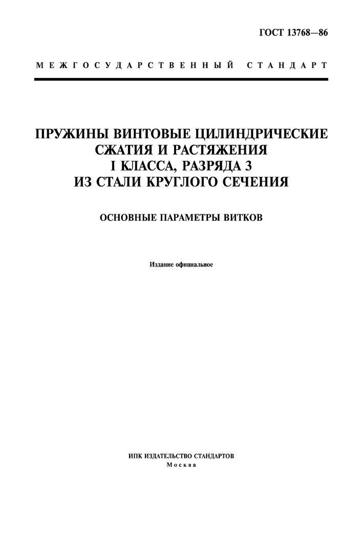 ГОСТ 13768 Пружины сжатия и растяжения 1 класса, разряда 3 стр.1
