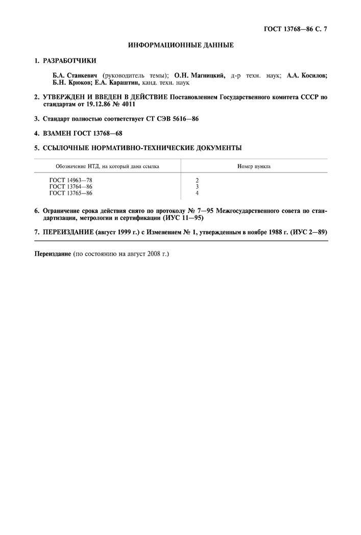 ГОСТ 13768 Пружины сжатия и растяжения 1 класса, разряда 3 стр.8