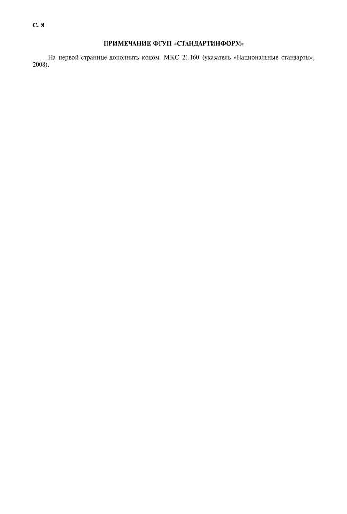 ГОСТ 13768 Пружины сжатия и растяжения 1 класса, разряда 3 стр.9