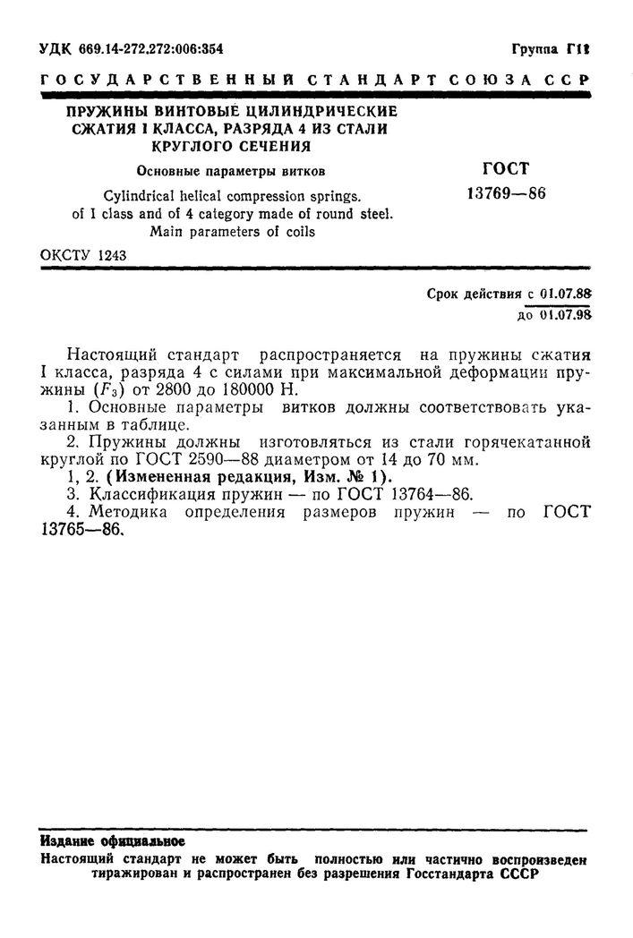 ГОСТ 13769-86 Пружины сжатия стр.1