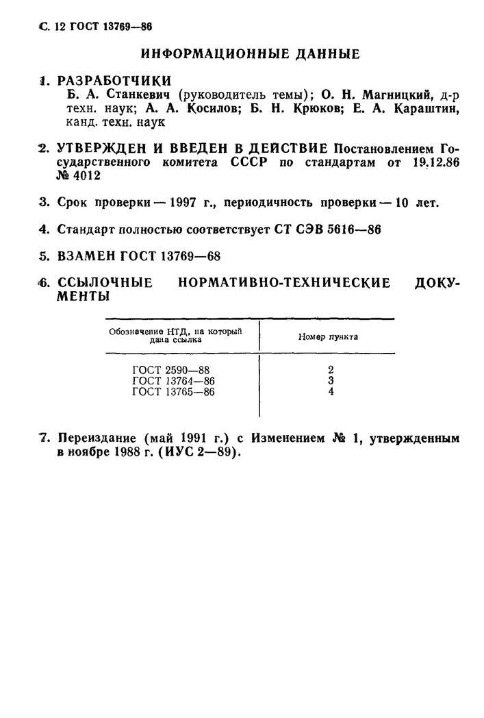 ГОСТ 13769-86 Пружины сжатия стр.12