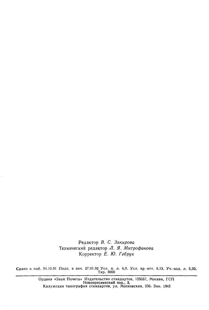 ГОСТ 13769-86 Пружины сжатия стр.13