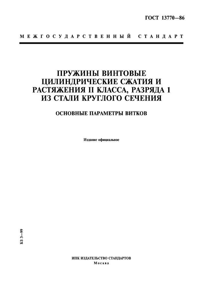 ГОСТ 13770-86 Пружины сжатия и растяжения стр.1