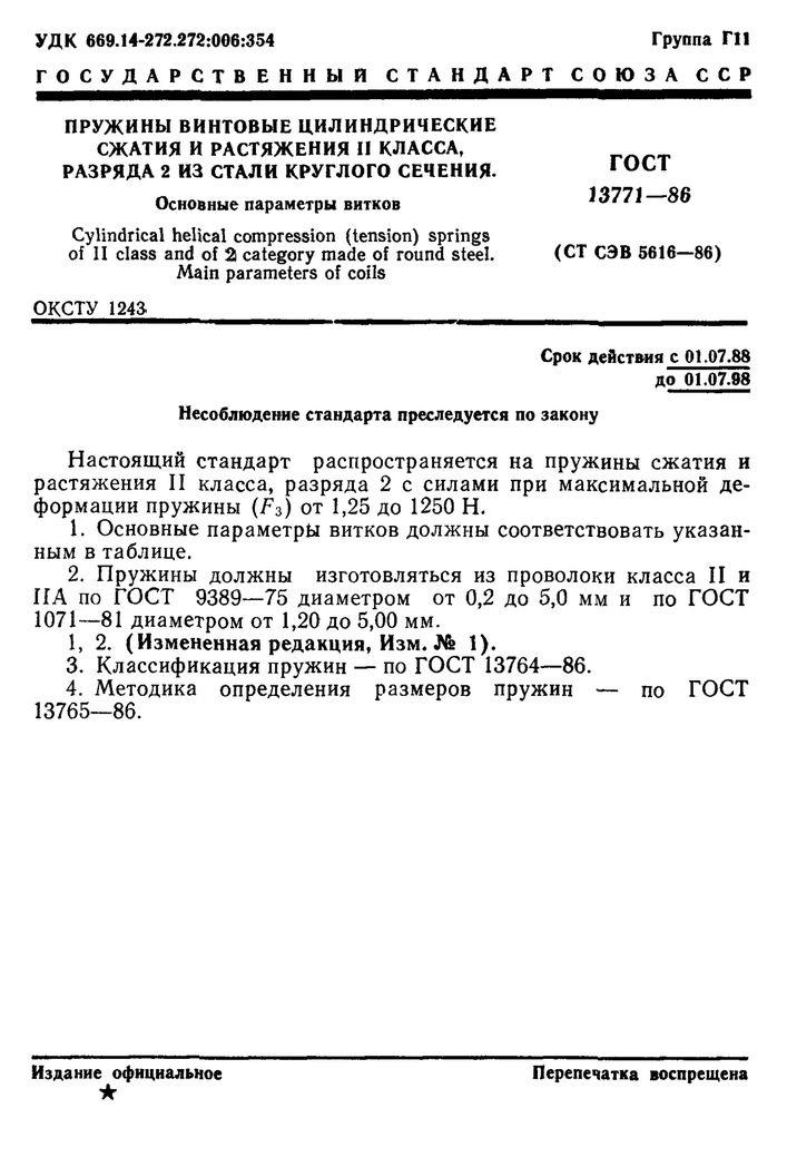 ГОСТ 13771-86 Пружины сжатия и растяжения стр.1