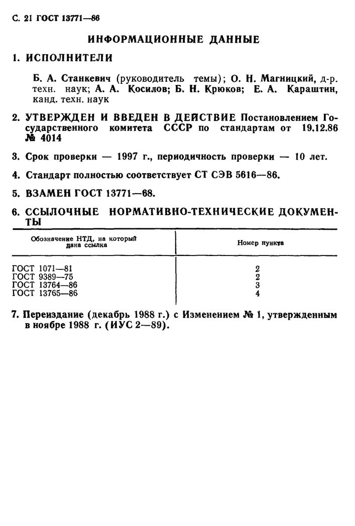 ГОСТ 13771-86 Пружины сжатия и растяжения стр.21