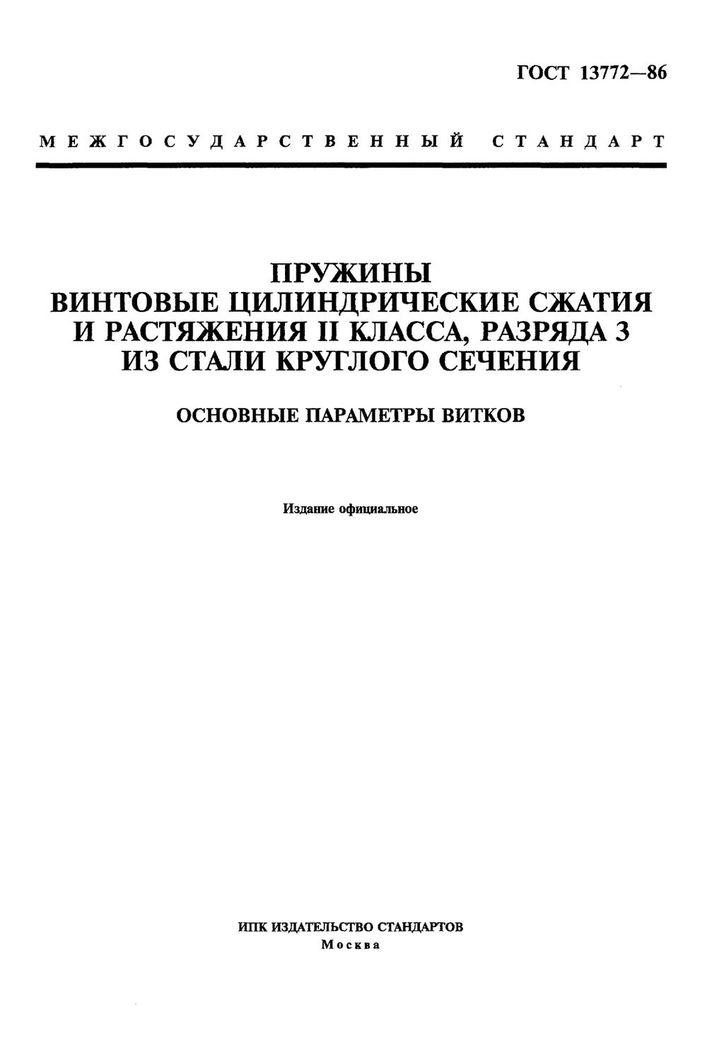 ГОСТ 13772-86 Пружины сжатия и растяжения стр.1